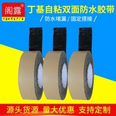 厂家直供 双面丁基防水胶带 建筑防水材料工厂 自粘性好施工简单