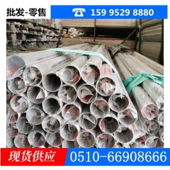 神农架304不锈钢管批发 优质316L不锈钢管厂价直销 产地直发