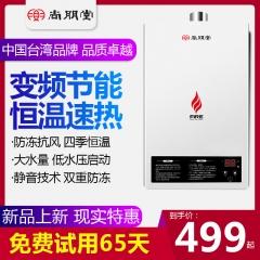 尚朋堂(源自祖国台湾品牌)燃气热水器煤气液化气天然气恒温强排