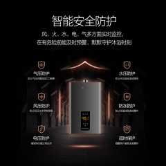 尚朋堂(源自台湾)家用燃气热水器智能恒温强排式天然气液化煤气
