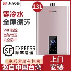 尚朋堂(中国台湾)燃气热水器16升零冷水恒温强排天然气0冷水