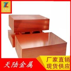 天陆金属代理销售C11000铜合金板材 C11000纯铜排 纯铜棒 纯铜带