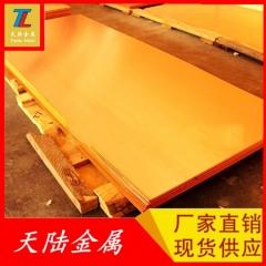 天陆金属代销原装进口C2800黄铜带,黄铜板,黃铜棒,厂价直销