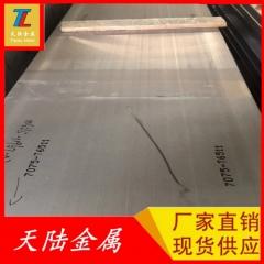 深圳国标铝板7075t651 镜面铝板工艺