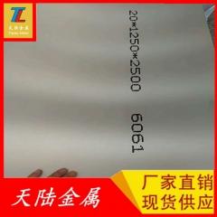 6061双蓝覆膜铝板 6061t6国标铝板铝棒供应