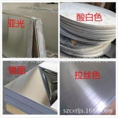 供应 不锈钢硬片_0.5厚深圳SUS304不锈钢_特硬拉伸不锈钢片