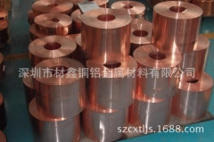 厂家直销 现货批发供应河南铜C1100紫铜带半硬紫铜带0.05mm紫铜带