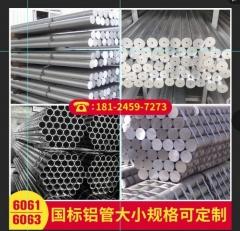 国标6061,6063铝管,超大铝合金圆管,批发零售5052大铝管