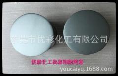 供应优质五金烤漆锌铝镁合金烤漆高温烤漆高附着力不脱落厂家直销