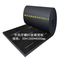 代理海绵橡塑板 公司资料 B1级橡塑板检测报告 合格证