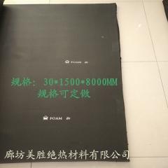 供应 湖南省B1级橡塑板 规格齐全 保证质量 发货速度快 隔热保温