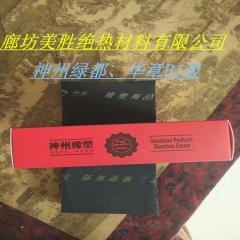 华美代理商 华美橡塑保温板 华美B1级橡塑板 华美零(0)级橡塑板