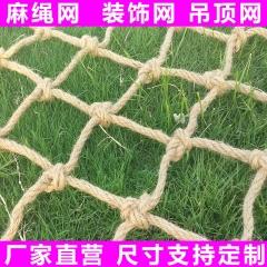 现货直供麻绳装饰网 可定制酒吧吊顶攀爬网 黄麻编织防护网围网