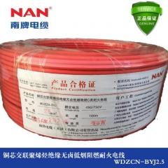 南洋电缆 WDZCN-BYJ 2.5 无卤低烟阻燃 耐火电线 电缆 耐高温线