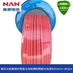 南牌电缆 厂家WDZCN-BYJ 10 无卤低烟 阻燃耐火电线 电源线 批发