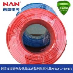 【南牌电缆】 WDZC-BYJ 16 无卤低烟 阻燃电线 国标电缆 厂家批发