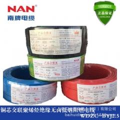 南洋电缆厂家批发 WDZC-BYJ2.5 低烟无卤阻燃铜芯国标电线 电源线