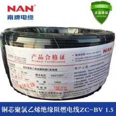【NAN南牌电缆】电缆厂家 ZC-BV1.5 铜芯阻燃电线 电源线 音箱线