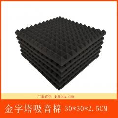 新款12塔金字塔隔音棉 墙体吸音棉消音棉材料 环保阻燃