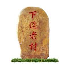 企业景观刻字门牌石 企业文化宣传石 园林造景石 刻字黄蜡石