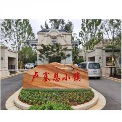 晚霞红园景风景石大型门牌刻字石 公园广场晚霞红刻石假山景观
