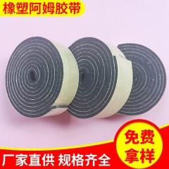 厂家直销橡塑阻燃阿姆胶带 空调风管密封防水橡塑保温胶带