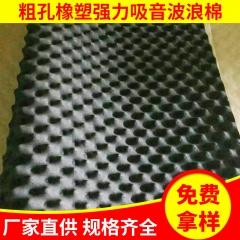 粗孔橡塑强力吸音波浪棉 阻燃背胶波峰棉吸音棉 汽车隔音棉