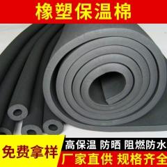 厂家直销橡塑保温管 B2级隔音水管橡塑管 太阳能橡塑保温管批发