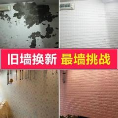 自粘墙纸3d立体墙贴软包背景墙自贴贴纸幼儿园装修壁纸即时贴厂家
