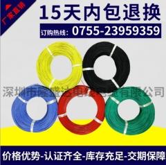 E472430认证UL1332-20AWG铁氟龙电线高温200℃多种颜色大量库存 多色