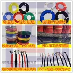 【工厂直销】供销5芯硅胶护套线6芯硅胶护套线【大量现货】 黑