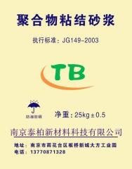 【南京泰柏】价格合理 聚合物粘结砂浆 专业批发粘结砂浆