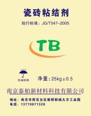 瓷砖粘结剂、粘合剂 厂家直销 南京泰柏