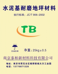 【南京泰柏】水泥基耐磨地坪材料 水泥基地坪材料 品质保证