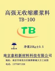 【南京泰柏】 灌浆料 水泥基 灌浆料 无收缩  厂家直销供应