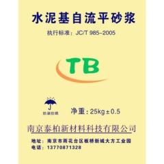 【南京泰柏】 耐热混凝土 厂家直销 品质保证