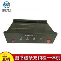 图书充磁 消磁 检测一体机 图书馆磁条检测仪充磁器