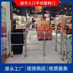 厂家直销 超市入口单向旋转门 十字转闸门禁 超市进出口器