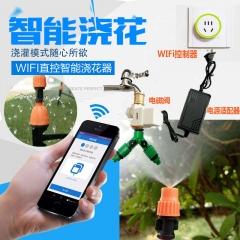 WIFI手机自动浇花器 喷雾滴灌浇水器 园艺自动浇水滴灌定时设备