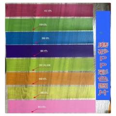 彩色PP聚丙烯胶片 食品级塑料片 韧性片 磨砂PP片材 环保PP塑料片