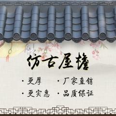 仿古瓦屋顶树脂屋檐装饰塑料琉璃瓦片中式古建门头一体仿古围墙瓦