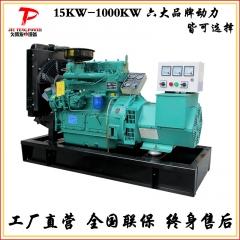 30kw柴油发电机组 可移动50kw300千瓦小型发电机 应急发电设备