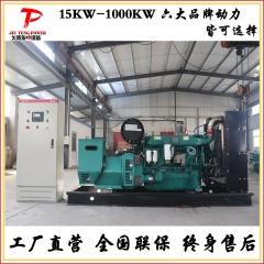 供应大型无刷全铜发电机 250kw潍柴发电机 静音式低能耗发电机组