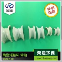 供应陶瓷矩鞍环填料 环保填料 化工填料