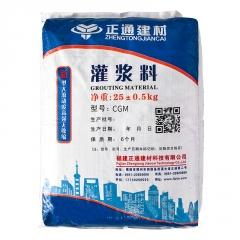 正通建材 CGM高强无收缩灌浆料 无收缩水泥基设备基础柱加固锚固