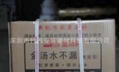 正品批发北京金汤水不漏 填缝剂 堵漏王 水不漏 堵漏剂 堵漏灵