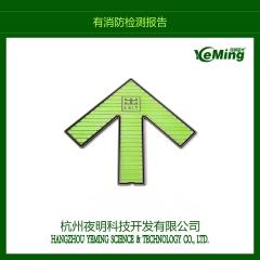 不锈钢地铁箭头 地铁出口导向标志 上下车蓄光导向指示标识