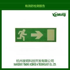 蓄光型高亮夜光安全出口墙贴 铝材夜光标识牌地面安全导流标识