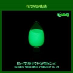 厂家直销蓄光型高亮夜光喷漆 发光颜料 夜光粉防水