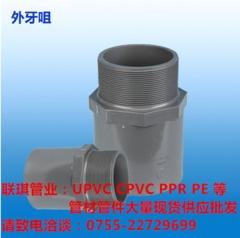 1-1/2内径48mm DN40锚牌日标PVC-U化工给水外丝外牙直接UPVC止阀